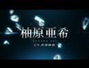 『DeepOne』キャラクター紹介PV Vol.5 柚原亜希