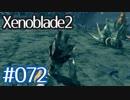 #072【ゼノブレイド2】ちょっと君と世界救ってくる【実況プレイ】