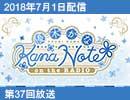 【第37回】 優木かな KANANOTE on the radio