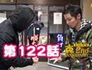 【122話】負けられない戦いがここにもある!  みつろうどうでしょう~聖地巡礼 暴飲暴食 北海道の旅 Part8~