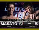 キックボクシング 2017.9.15【RISE 119】第3試合 スーパーフェザー級(-60kg)<MASATO VS 一馬>