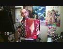 アコーディオンでカラーズ☆スラッシュ「ミラクルカラーズ☆本日も異常ナシ!」弾いてみた