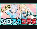【シロ×アカリ】相性バッチリ!?コラボ楽しすぎwww