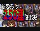 【シャドウバース実況#126】5万円ずつ課金して引いたカードだけで対戦!!