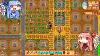 琴葉姉妹ののんびり農業生活part29【StardewValley】