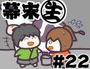 [会員専用]幕末生 第22回(西郷セレクトゲーム実況)