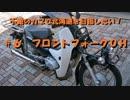 #6 不動のカブで北海道を目指したい!【フロントフォークOH】 thumbnail
