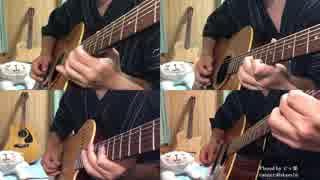 【ギター】 DAOKO×米津玄師 / 打上花火 Acoustic Arrange.Ver 【多重録音】