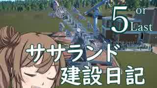 ササランド建設日記5【Planet Coaster】