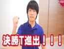 【W杯】日本決勝トーナメント進出!でもこの時間稼ぎ戦術はアリ?ナシ?