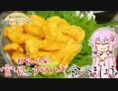 結月ゆかりのお腹が空いたのでVol.24 「初夏の雲丹とカワハギ食べましょう」 thumbnail