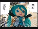 【ボカロ】【カバー】四魔貴族 幻影
