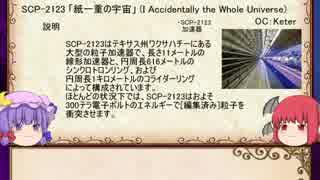 紅魔風SCP紹介 Part24