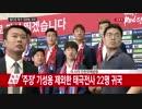 W杯 韓国代表選手が帰国 会見場に罵声が響き卵や物が飛び交うw