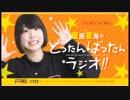 ラジオどっとあい 藤原夏海のどったんばったんラジオ!! #13[終](2018.06.29)