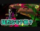 【実況】スプラトゥーン2でえんじょい Part74 みんなでイカバイトvol.6【タコちゃんはテッパンにモテモテ?】