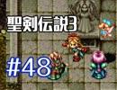 #48【聖剣伝説3】再び希望を担いでくる【実況プレイ】