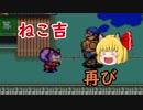 【ゴエモン3】 ゆっくり卍固め part9 【ゆっくり実況】