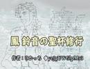 【支援】鳳 鈴音の聖杯修行【動画】