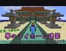 【Minecraft】まだ,つぼみの夢のマイホーム建築 part7
