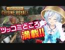 【Cuisine Royale】PUBG!? なんてカオスなゲームなんだ...【女子実況】
