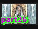 星も次元も越えた想いの戦い スターオーシャン3実況プレイ Part26