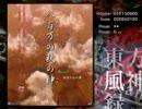 東方風神録 体験版 Hard Stage1 霊夢B