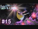 【1080p対応】Fate/EXTELLA LINK 最終ルート二日目「反転攻勢」まで 字幕プレイ動画 #15