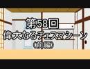 あきゅうと雑談 第58話 「偉大なるチェスマシーン(前編)」