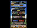 【DQMSL】バラモスゾンビ強☆2でマスターGP
