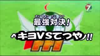 キヨ VS てつや で超次元サッカー対決
