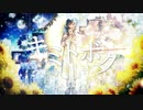 【MV】キミトボク / 天月-あまつき-【オリジナル】