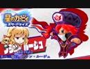 【ゆっくり実況】魔理沙とアリスの星のカービィ スターアライズ Part10