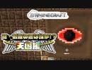 【日刊Minecraft】真・最強の匠は誰か!?天国編!絶望的センス4人衆がMinecraftをカオス実況#9