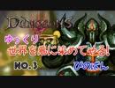 【Dungeons3】悪の軍団を作って世界を悪に染めてやる #3【ゆっくり】
