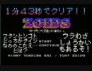勇者の暇潰し☆【実況】1分43秒でクリア!!~ZOIDS中央大陸の戦い~