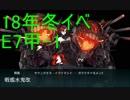 【実況】復帰提督のリハビリ艦これPart12【18冬イベE7甲-1】
