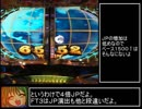 メダゲー紹介28『フォーチュントリニティ3』
