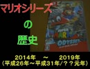 マリオシリーズの歴史 2014年~2019年編