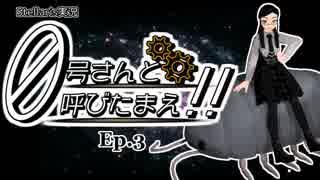 【Stellaris】ゼロ号さんと呼びたまえ!! Episode 3 【ゆっくり・その他実況】