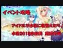 【プロジェクト東京ドールズ】アイドルが水着に着替えたら♪ 水着2018未使用超級攻略