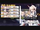 【アズールレーン】綾波ちゃんの魚雷すごい7【復刻:鏡写されし異色D4:VSデビルフィッシュ】