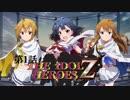 【MHF-Z】アイドルヒーローズ Z 第1話「立ち上がれ、マイティセーラーズ!」