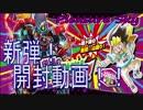 逆襲のギャラクシー!卍・獄・殺!開封!!【Pleasure Sky】DM開封&対戦動画!番外編!