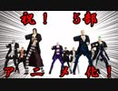 【MMDジョジョ】 暗チでFUJIMORI-祭-FESTIVAL thumbnail