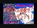 CSダイスにGPローダー!?プレゼント企画!【Pleasure Sky】番外編!