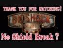 [BioshockInfinite]シールド壊さずに、縛りつつ、クリアを目指す[ゆっくり] #LASTPART