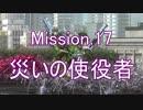 【地球防衛軍5】女神と征く!フェンサーINF防衛作戦 M17【ゆっくり実況】
