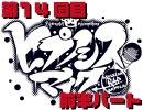 【第14回】 ヒプノシスマイク -ニコ生 Rap Battle- 【前半アーカイブ】