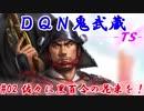 DQN鬼武蔵-TS-(信長の野望・大志)#02佐々に黒百合の花束を!